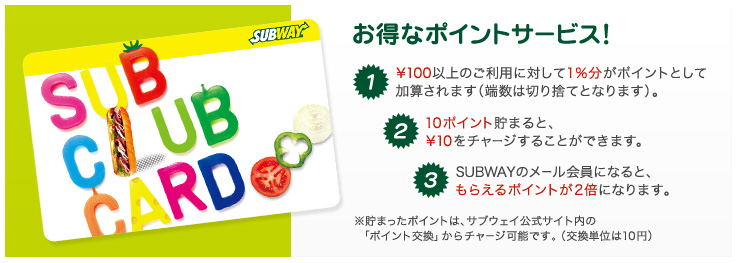 http://www.subway.co.jp/info/subclubcard/images/idx_main.jpg