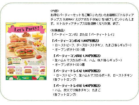 ■11月2日(月)スタート 「Let's Party!パーティー」キャンペーンについて
