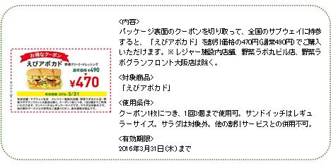 ■「トルティアチップス SUBWAY えびアボカド」クーポン詳細