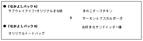 <なかよしパックの内容> 各1,650円(税込)